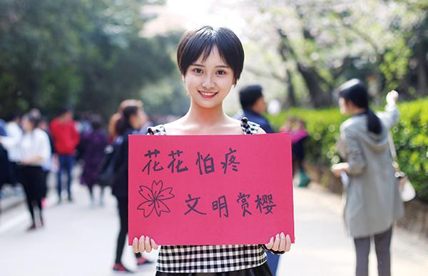 武大樱花妹妹校园举牌引热议:要樱花节,不要樱花劫!