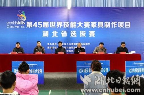 第45届世界技能大赛家具制作项目湖北省选拔赛开赛