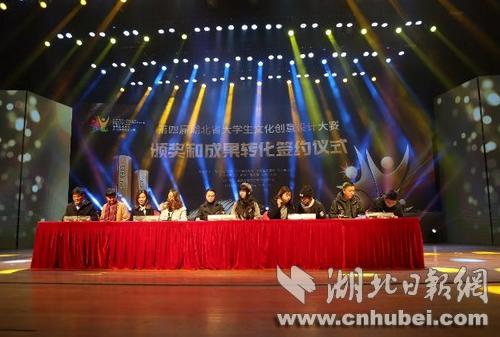 第四届湖北省大学生文化创意设计大赛颁奖和成果转化签约仪式举行