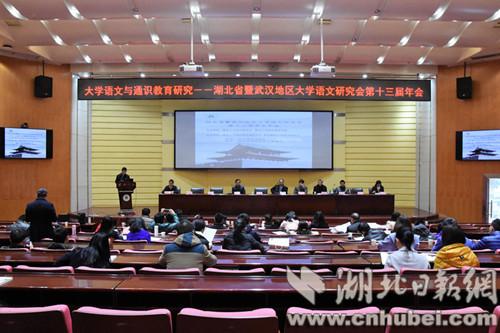湖北省大学语文与通识教育研讨会在湖北大学举行